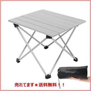 【最終★特売】アルミ製 アウトドアテーブル キャンプ用品 シルバー S