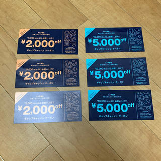 ギャップ(GAP)の最終CASHクーポン 2000円3枚5000円3枚セット(ショッピング)