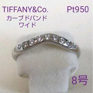 Tiffany & Co. - 【磨仕上】ティファニー Pt950 ダイヤ ワイド カーブドバンド リング