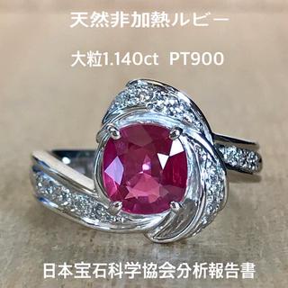 天然 非加熱 ルビー ダイヤ リング 大粒1.140ct PT900 日宝科協(リング(指輪))