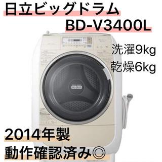 日立 - 日立ビッグドラムBD-V350L◎2014年製◎ドラム式洗濯機 送料無料!