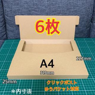 【6枚】A4サイズ爪あり クリックポスト ゆうパケット対応ダンボール箱 組立式