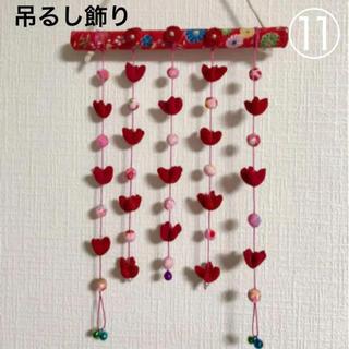吊るし飾り/ひな祭り/ハンドメイド