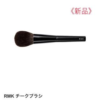 RMK - RMK チークブラシ