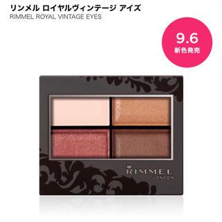RIMMEL - 【新色】リンメル  ロイヤルヴィンテージアイズ 16 ガーネットカッパー