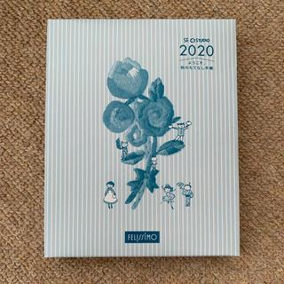 フェリシモ(FELISSIMO)のフェリシモ 2020年手帳 未使用未開封(手帳)