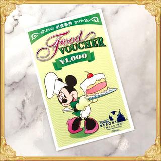 ディズニー(Disney)のディズニー お食事券 1000円分(レストラン/食事券)