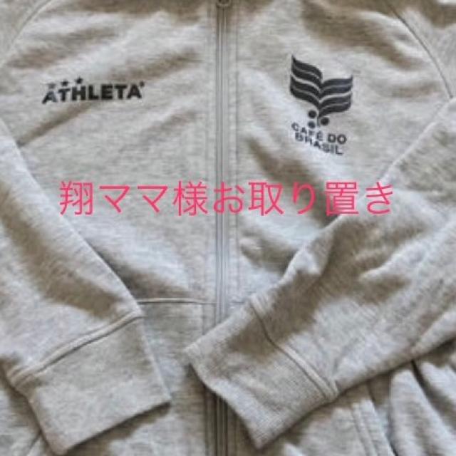ATHLETA(アスレタ)の翔ママ様専用 アスレタ 裏起毛暖かパーカー 140 スポーツ/アウトドアのサッカー/フットサル(ウェア)の商品写真
