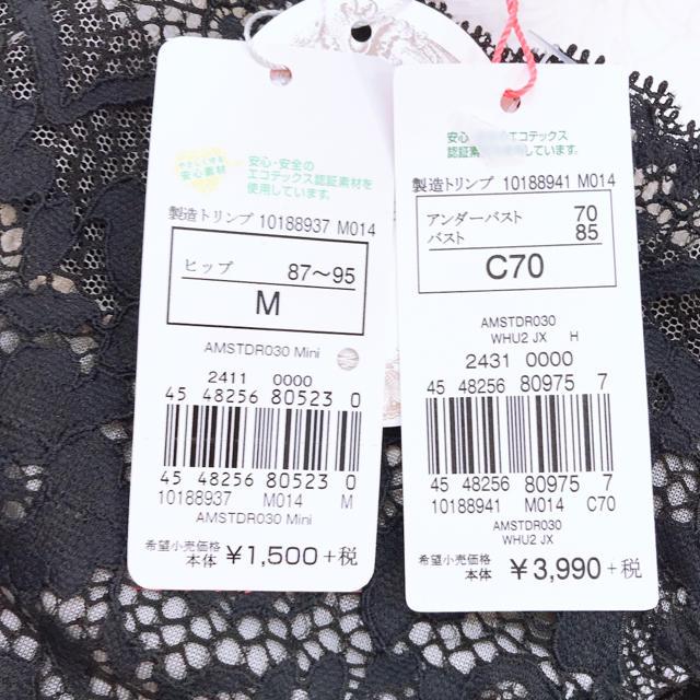 AMO'S STYLE(アモスタイル)のアモスタイル C70 M dress  ブラショーツセット ドレス パットレス レディースの下着/アンダーウェア(ブラ&ショーツセット)の商品写真
