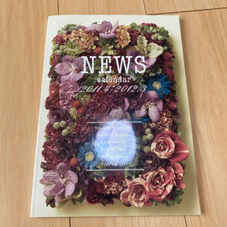ニュース(NEWS)のNEWS 2011.4〜2013.3 カレンダー(アイドルグッズ)