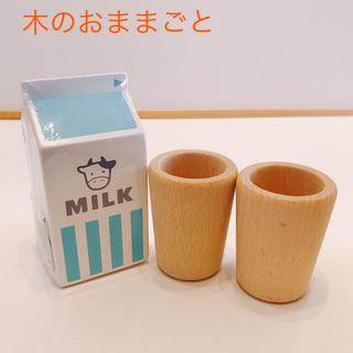 木のおままごと ミルクとコップ2点 木のおもちゃ