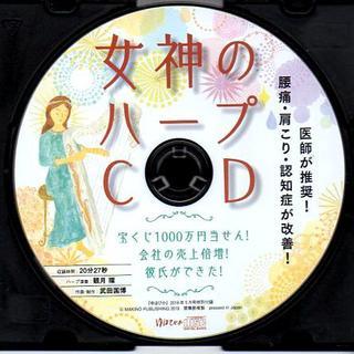 ■女神のハープCD(ヒーリング/ニューエイジ)