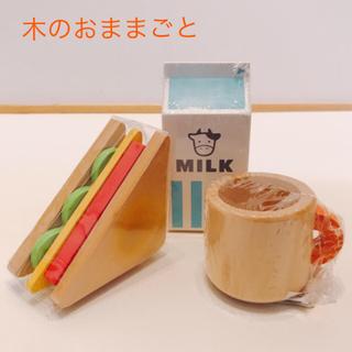 木のおままごと ミルク、フレッシュサンド、マグカップ 木のおもちゃ