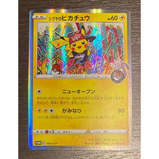 渋谷PARCO限定 シブヤのピカチュウ ポケモンカード 渋谷パルコ パルコ