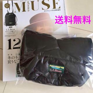 L.L.Bean - otona MUSE オトナミューズ 12月号 付録 L.L.Bean バッグ