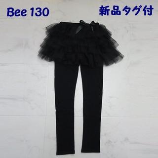 【新品】Bee 総チュチュスカッツ 130