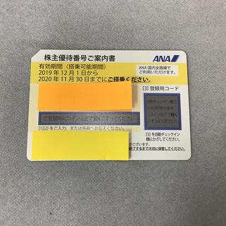 ANA(全日本空輸) - ANA 株主優待券 最新券 2019年12月1日〜2020年11月30日 1枚