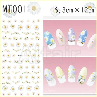 MT001♢ネイルシール マーガレット 花 フラワー ホワイト(ネイル用品)