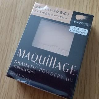 MAQuillAGE - マキアージュ ドラマティックパウダリーUV オークル10