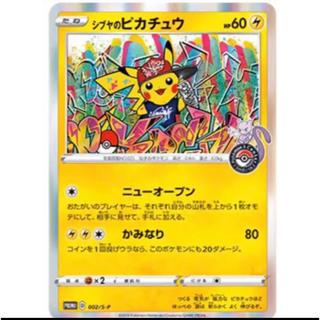 ポケモン(ポケモン)の渋谷パルコ オープン記念 ポケモンカード(ノベルティグッズ)
