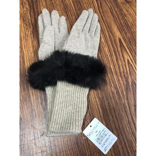 BARNEYS NEW YORK - バーニーズニューヨーク  ラビットファー手袋