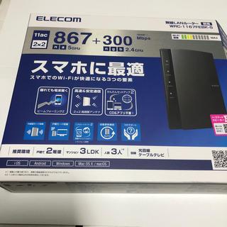 エレコム(ELECOM)のエレコム無線LANルーター(PC周辺機器)