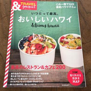 ハワイ おいしいハワイ ハワイグルメ 旅行 本 グルメ本(地図/旅行ガイド)