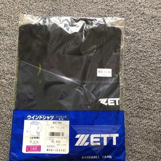 ゼット(ZETT)の野球 シャカシャカ  160(ウェア)