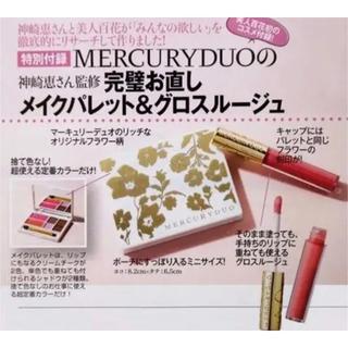 マーキュリーデュオ(MERCURYDUO)の美人百花 付録(コフレ/メイクアップセット)