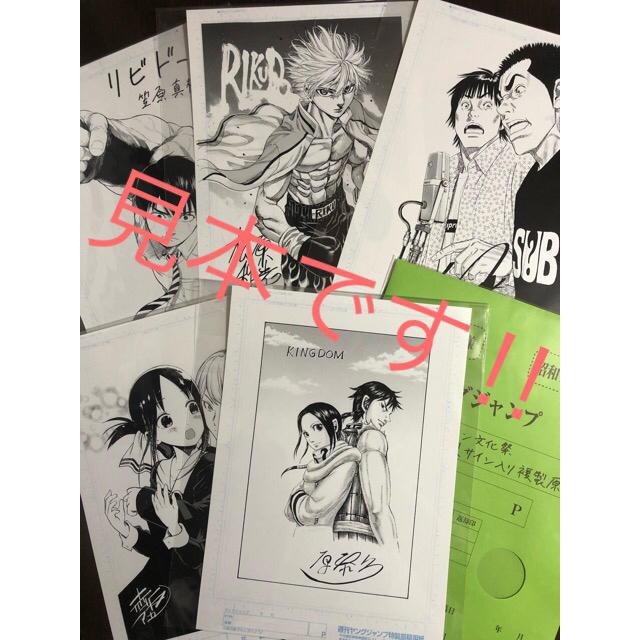 ヤンジャン文化祭 参加者限定 特別複製原稿 リクドウ 松原利光先生 エンタメ/ホビーの漫画(少年漫画)の商品写真