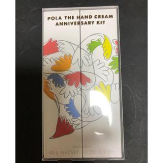 POLA - ポーラザ・ハンドクリームアニバーサリーキット