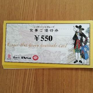 リンガーハット株主優待品(レストラン/食事券)