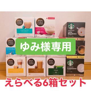 ネスレ(Nestle)のゆみ様専用(コーヒー)