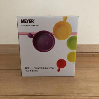 マイヤー(MEYER)のマルチボウル タッパー(容器)