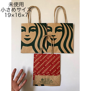 Starbucks Coffee - 未使用 スターバックス 小さいサイズ ギフト用 ショップ紙袋 3枚 ショッパー