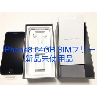 iPhone - iPhone8 64GB スペースグレー