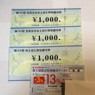 ビックカメラ 株主様お買物優待券 3,000円 + 優待クーポン(ショッピング)