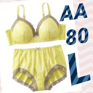 送料無料♪新品☆AA80 L ブラジャー&ショーツ (ブラ&ショーツセット)