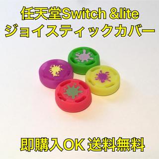 新品♦️任天堂Switch lithe 用 スティックカバー スプラトゥーン柄