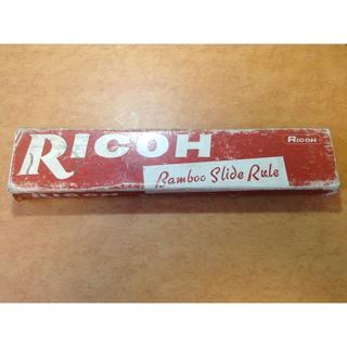 リコー(RICOH)の希少品 昭和レトロ  RICOH 計算尺 No. 153(オフィス用品一般)