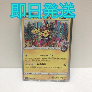 ポケモン - シブヤ ピカチュウ ポケモンカード