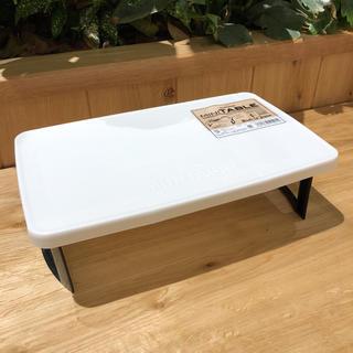 【新品未使用】折畳式 ミニテーブル  白