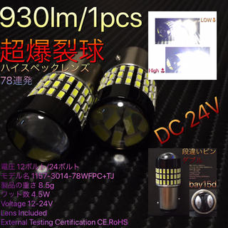 LED 1157 BAY15D  FPC 3014 SMD 78    (トラック・バス用品)