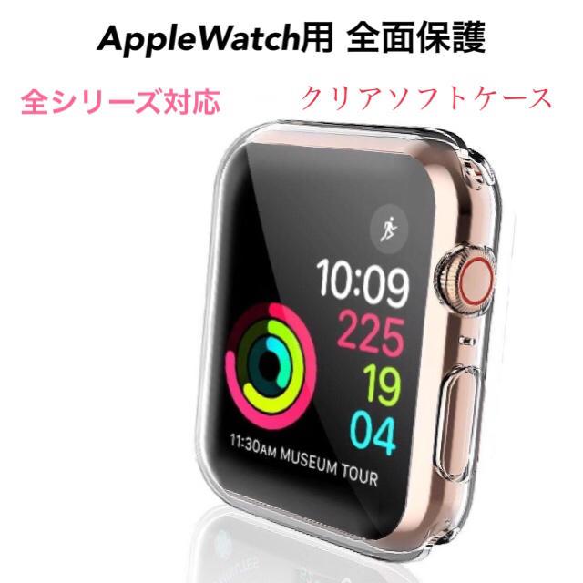 ☆アップルウォッチ ケース フルカバー クリアソフトケース AppleWatchの通販