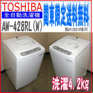 地域限定送料込み★東芝★4.2kg★AW-428RL(9S10732)
