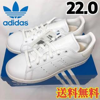 アディダス(adidas)の★新品★アディダス スタンスミス スニーカー ホワイト cq2469 22.0(スニーカー)