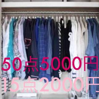 EGOIST - 50点5000円