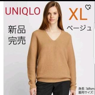 ユニクロ(UNIQLO)の完売 UNIQLO 3Dコットンコクーンセーター ベージュ XLサイズ(ニット/セーター)