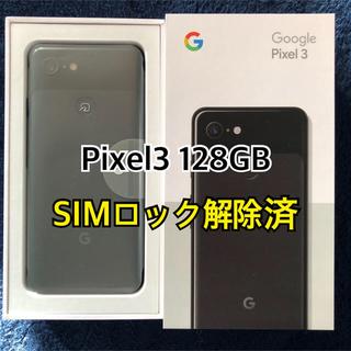 アンドロイド(ANDROID)の☆新品☆ Google Pixel3 128GB ブラック SIMフリー(スマートフォン本体)