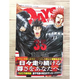 講談社 - DAYS 35